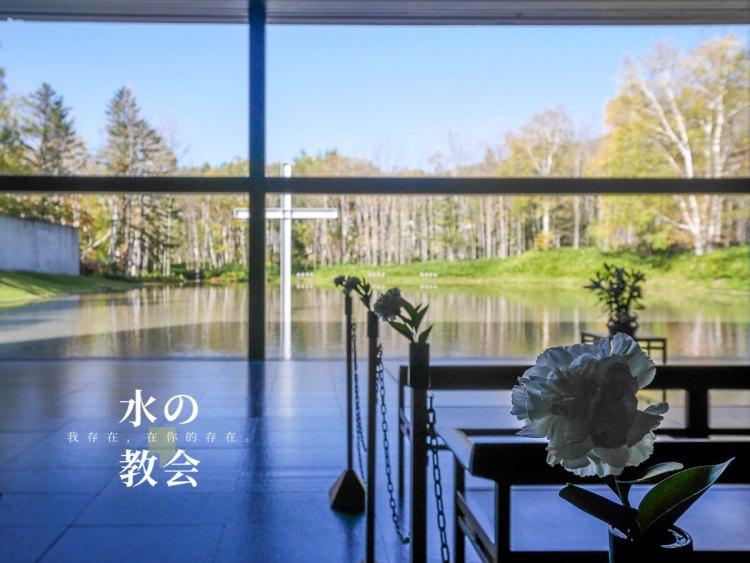 北海道 TOMAMU 水之教堂・崇拜MV拍攝地