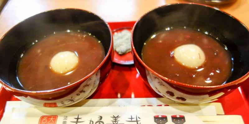 大阪難波 夫婦善哉。姊喝的不是紅豆湯,是浪漫!