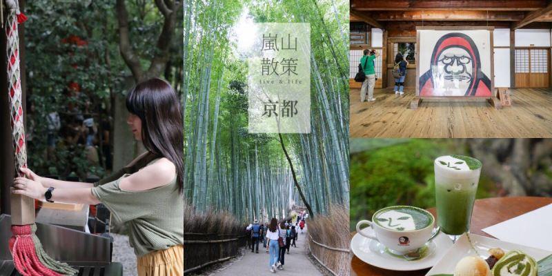 京都嵐山散策 一日愛上嵐山:美景.古剎和美食