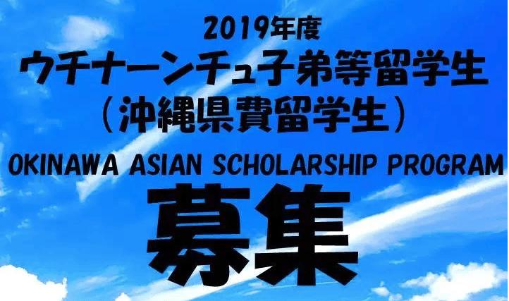 2018日本免費留學計畫|台灣人,來去沖繩唸書吧!