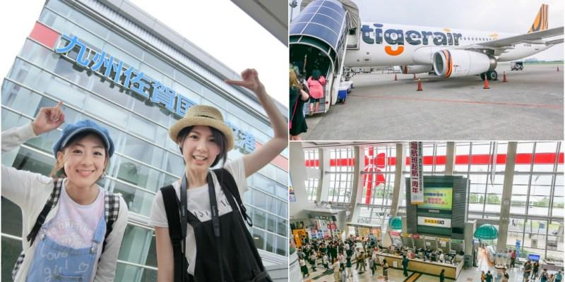 台灣虎航|台北佐賀直飛,每週兩班帶你找『佐賀超級阿嬤』