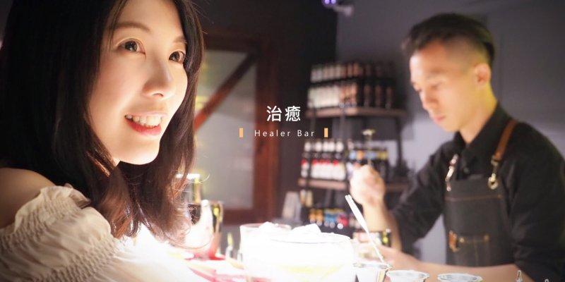 台北|治癒 Healer Bar・城市中溫暖的一隅