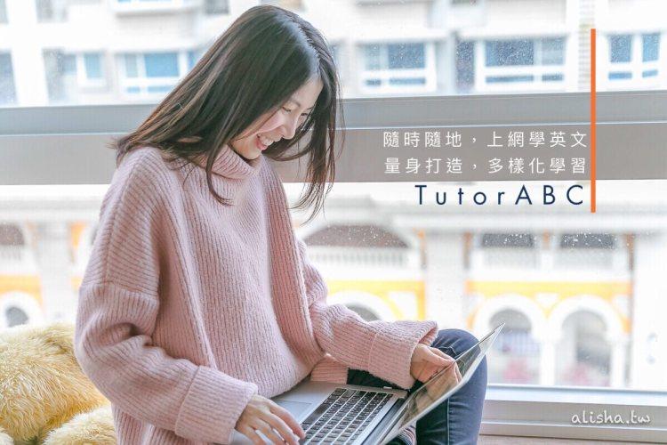 TutorABC 隨時隨地上網學英文,與來自全球的真人外師互動學習