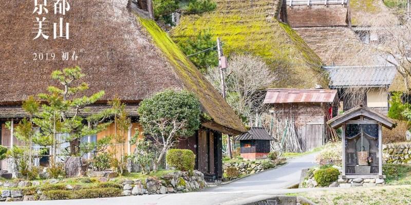 美山茅葺之里|京都版合掌村 遺世而獨立,日本三大茅屋聚落之一