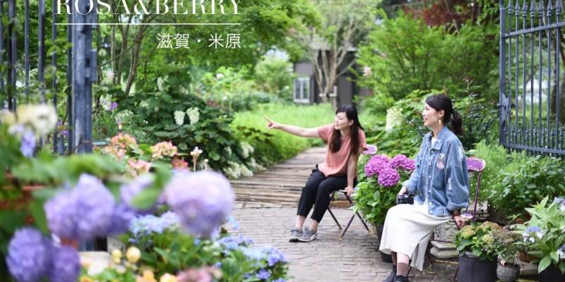 滋賀.米原|ROSA & BERRY多和田 浪漫英式花園・造訪哈比人的家