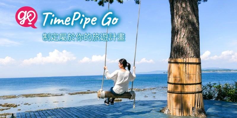 實用APP推薦 TimePipe Go・制定屬於你的旅遊計畫