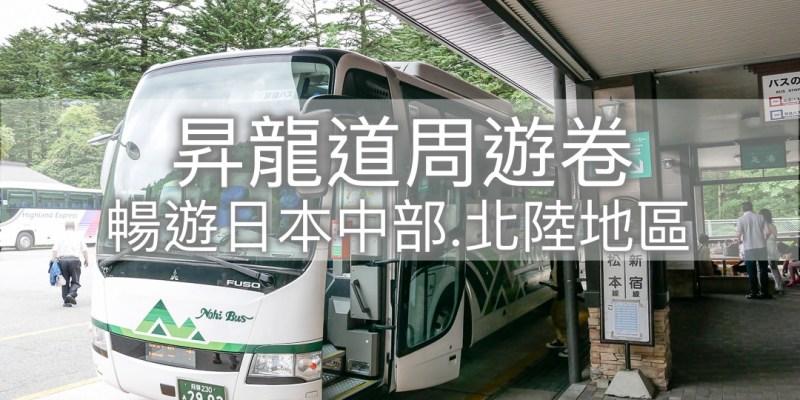 昇龍道巴士周遊卷|暢玩日本中部.北陸 省下高達50%的折扣(外國人限定)