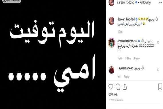 الموت يفجع الفنانة دارين حداد