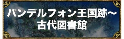 【ドラクエ11S】バンデルフォン王國跡~古代図書館攻略 ...