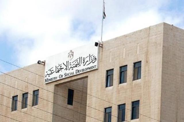 وزارة التنمية الاجتماعية-(أرشيفية)
