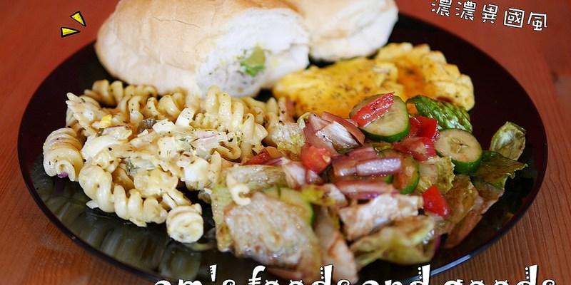 【台南美食】am's foods and goods。濃濃異國風。「濕背秀」柬埔寨法國麵包!