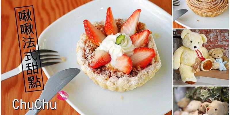 【台南美食】ChuChu Pâtisserie 啾啾法式甜點。香甜草莓乳酪塔、綿密栗子白朗峰。少女心又忍不住大噴發啦!