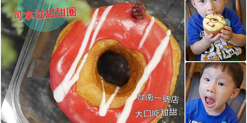 【台南美食】Cronutt 可拿滋。少女系人氣甜甜圈。小小兵巧克力限定版GET!台南甜點|台南中西區