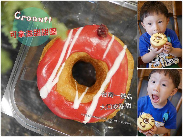 【台南美食】Cronutt 可拿滋。少女系人氣甜甜圈。小小兵巧克力限定版GET!(已歇業)