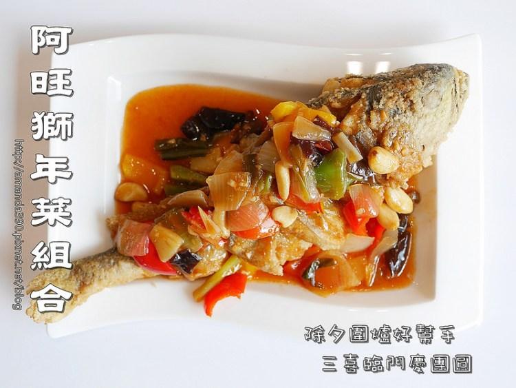 【網購美食】阿旺獅年菜組合。三喜臨門年味十足糖醋黃魚!