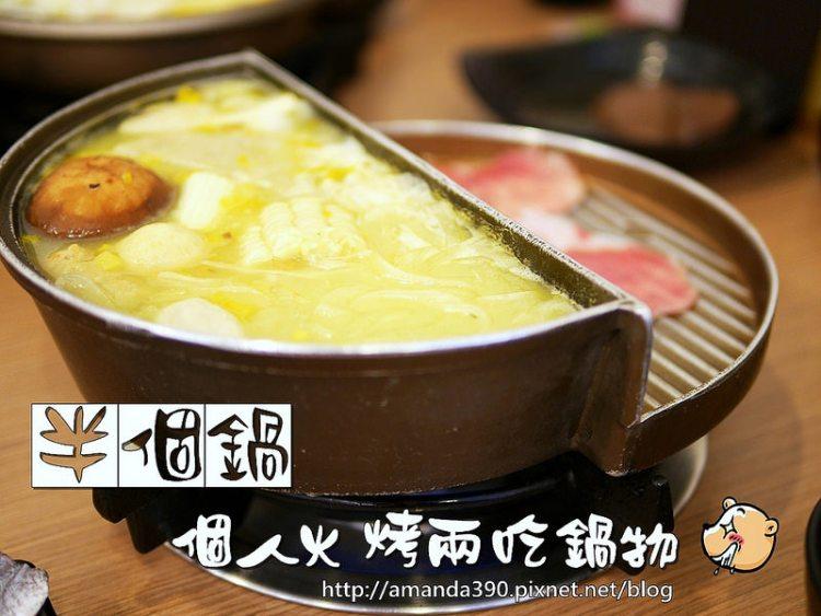 【台南美食】半個鍋個人火烤兩吃鍋物(台南海安店)。火鍋燒烤兩種願望一次滿足!