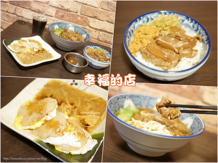 【台南美食】幸福的店-金華店。外酥醬香古早味「米粿」。湯鮮麵Q紅燒排骨麵。中西區小吃
