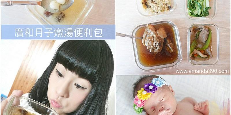 【開箱】廣和月子燉湯便利包。產後媽咪好幫手,在家也能輕鬆坐月子。月子餐|燉湯|甜湯|飲品