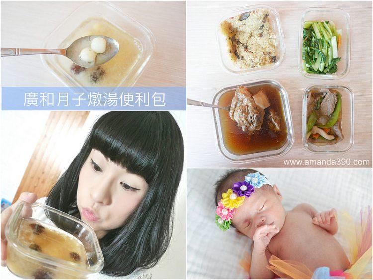 【網購開箱】廣和月子燉湯便利包。產後媽咪好幫手,在家也能輕鬆坐月子。月子餐|燉湯|甜湯|飲品