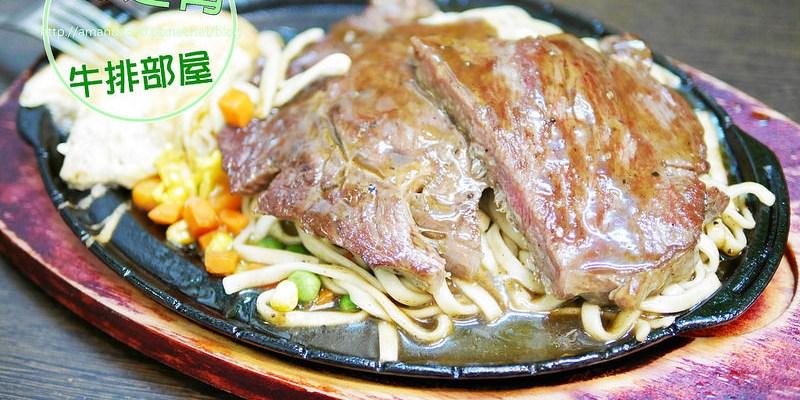 【台南美食】竹之青牛排部屋。厚切牛排大口爽爽吃。近成大、南一中平價牛排館。台南牛排|台南東區