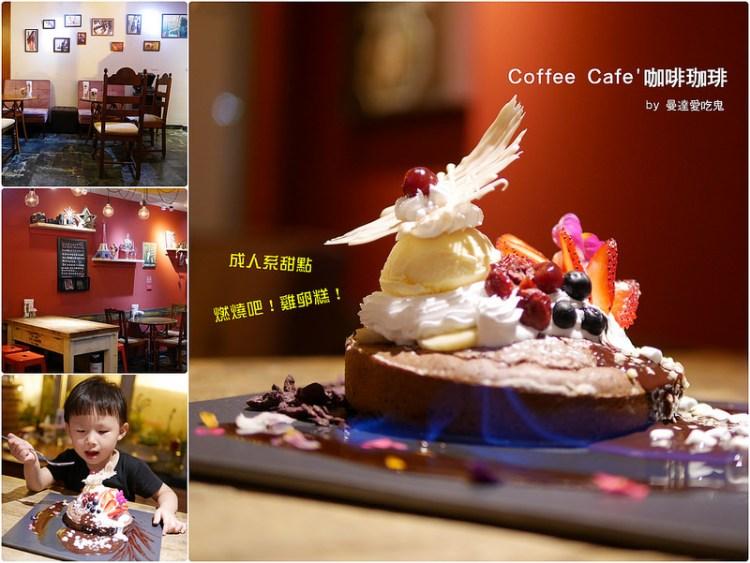 【台南美食】Coffee Cafe' 咖啡珈琲 二訪。FIRE櫻桃可可鬆餅燃燒吧!台南下午茶|台南甜點