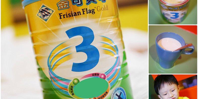 【育兒開箱】金可貝可幼兒成長配方 Frisian Flag。益生菌維持消化道健康。讓媽咪安心的配方奶好選擇!