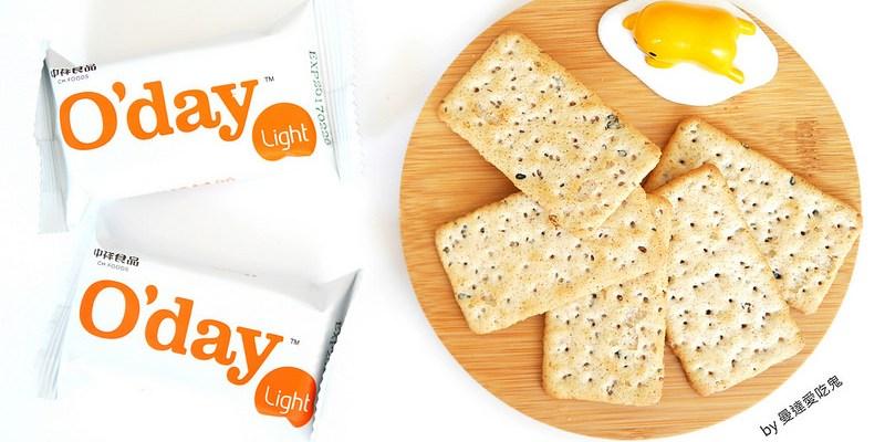 【網購開箱】O'day Light 無糖多穀物餅乾。低糖奇亞籽餅乾。有點餓有點饞的止嘴癢輕蘇打餅|愛買|家樂福