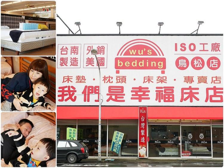 我們是幸福床店。ISO國際認證製造廠。台灣直營品質有保障。好床墊睡香香!鳥松 床墊 睡眠