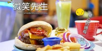 Mr. Smile 微笑先生。近台南高工平價優質手作漢堡。99元小資選!(已歇業)