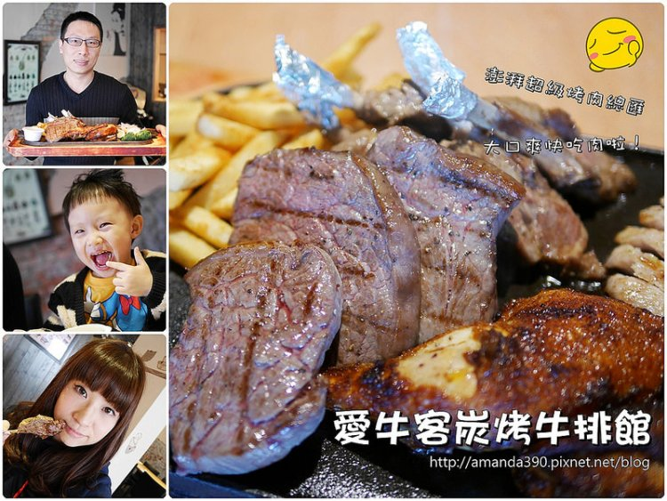 【高雄美食】iBeef 愛牛客炭烤牛排館。不醃製、不添加嫩精。品嘗總匯分享餐牛肉原始風味