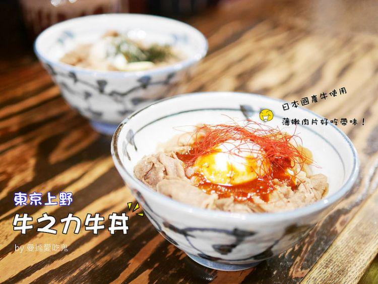 【東京美食】東京牛丼牛之力。道地日本國產牛的軟嫩好滋味。地鐵上野站廣小路口|上野|阿美橫町