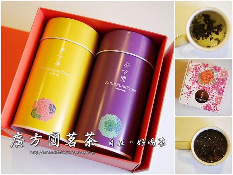 【網購美食】台北 廣方圓茗茶。自在好喝茶。茶葉禮盒好選擇!