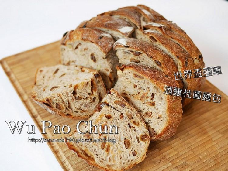 【高雄美食】吳寶春麥方店。以麵包閱讀世界。世界盃亞軍酒釀桂圓麵包!