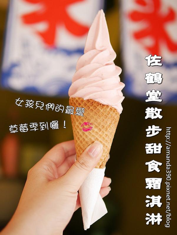【台南美食】佐鶴堂散步甜食霜淇淋。赤崁樓旁天然消暑好滋味
