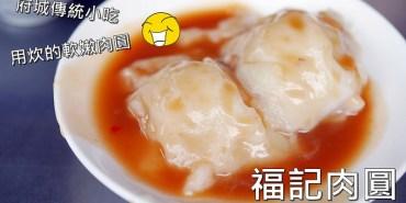 【台南美食】中西區 福記肉圓 ● 府城傳統小吃 ● 用炊的軟嫩肉圓!❤❤