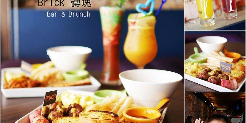【台南美食】Brick 磚塊 Bar&Brunch。風格老屋內的迷人早午餐約會。愛上墨西哥辣肉醬蛋捲。正興街|下午茶