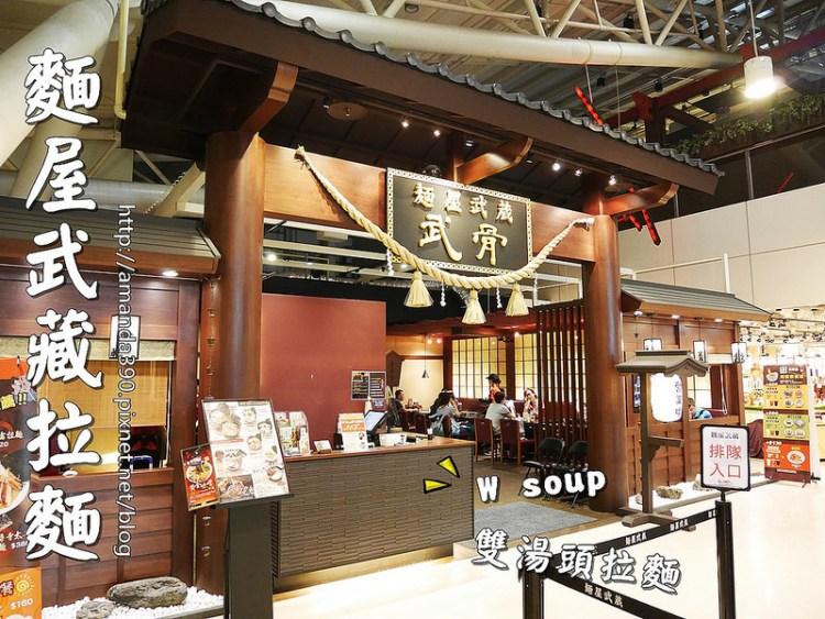 【高雄美食】麵屋武藏武骨。環球百貨左營車站店。東京特色拉麵在台展店。高雄拉麵