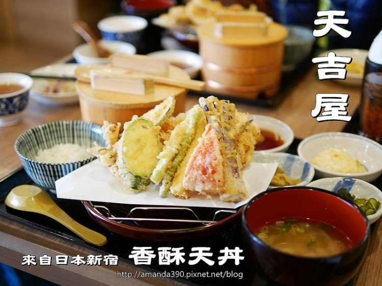 【新竹美食】天吉屋 TEN KICHI YA。源自日本新宿的香酥天丼。巨城|日式料理