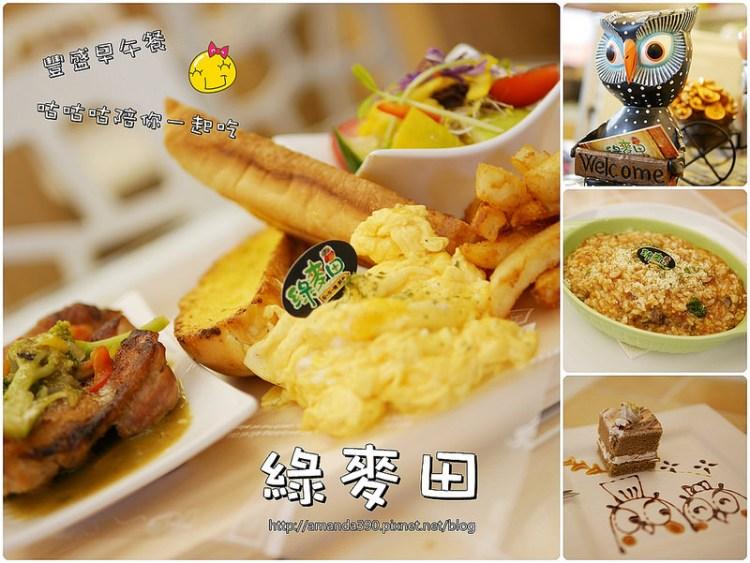 【台南美食】綠麥田早午晚餐輕食。滿滿貓頭鷹幸福相伴。東安路溫馨聚餐好去處!台南早午餐|台南東區
