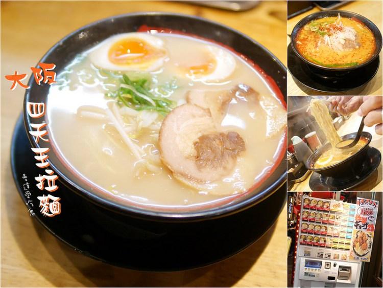 【大阪美食】四天王拉麵。道頓堀人氣拉麵店。醬油、鹽味、味噌拉麵任你選