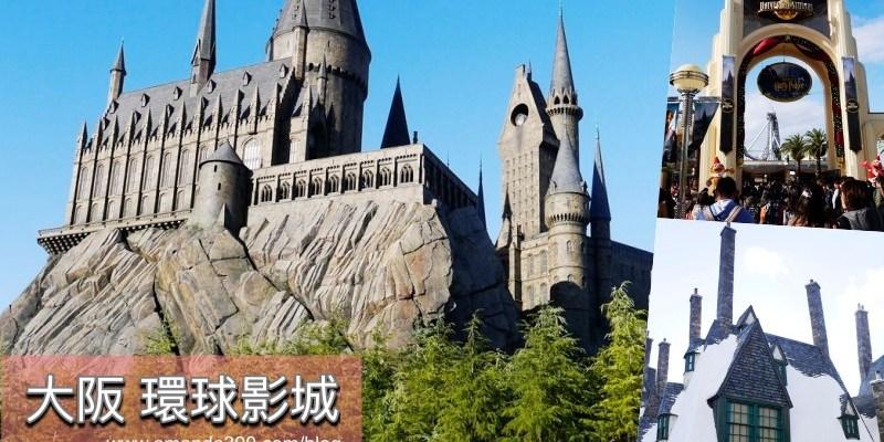 【大阪景點】此花區 環球影城 UNIVERSAL STUDIOS JAPAN。麻瓜的哈利波特魔法世界大冒險。活米村我來啦! ❤❤