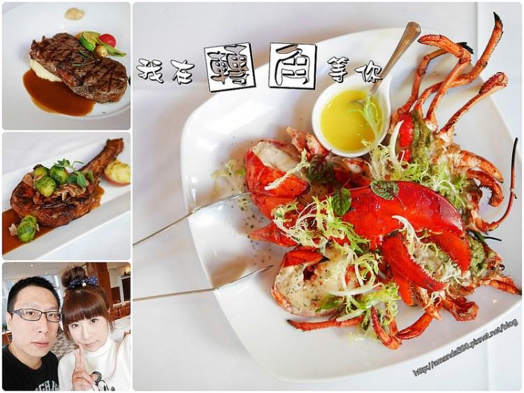 【台南美食】轉角餐廳 Corner Steak House。牛排、龍蝦的豐盛饗宴,結婚三週年紀念!