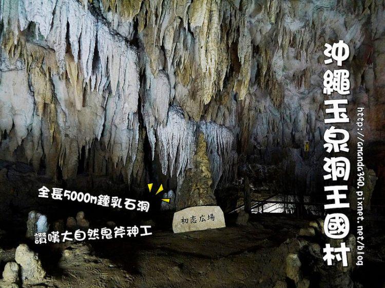 【沖繩景點】南城市 王國村&玉泉洞。全長5000M鐘乳石洞。讚嘆大自然鬼斧神工!