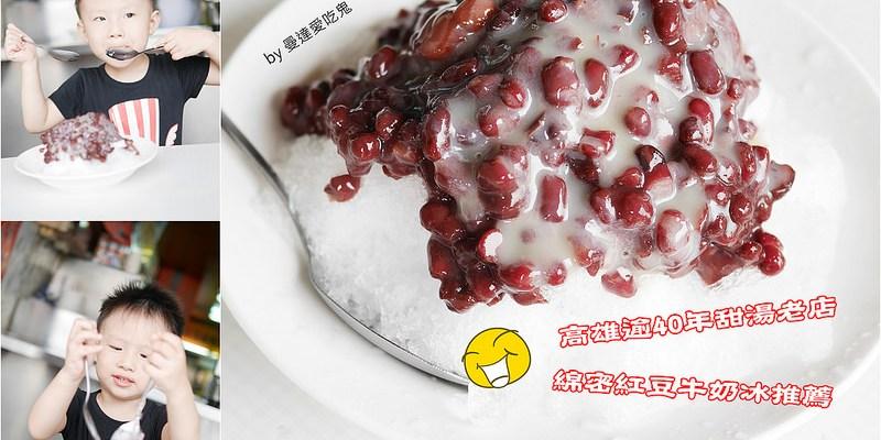 【高雄美食】鍾家阿里伯綠豆名店。吃幾次都不膩之幼綿綿紅豆牛奶冰。綠豆沙牛奶