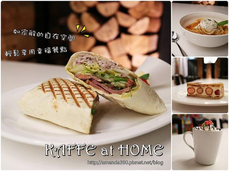【台南美食】KAFFE@HOME。22巷如家般的自在空間。輕鬆享用幸福餐點!