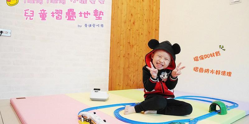 【育兒開箱】Mang Mang 小鹿蔓蔓兒童摺疊地墊(L款)。超厚4cm環保PU材質。遊戲墊|網購