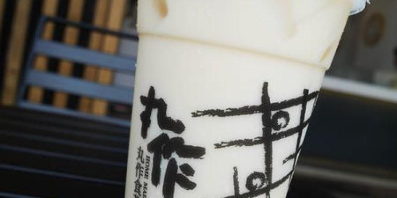 【台南美食】丸作食茶。南紡夢時代旁人氣茶飲。手作珍珠繽紛飲。南紡購物中心|飲料|手搖杯