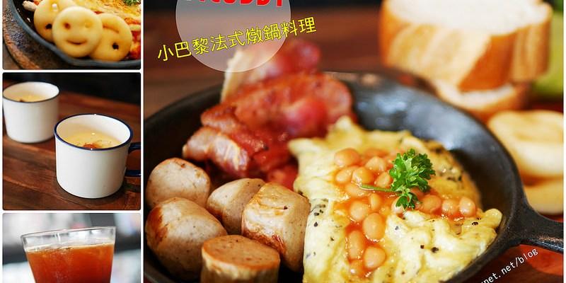 【竹北美食】Vicuddy Bistro 小巴黎餐酒館。優雅享用煎鍋早午餐(201710遷至新址)