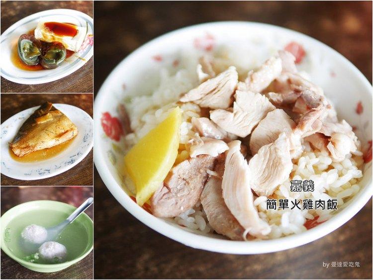 【嘉義美食】小菜選擇多樣化的平價在地小吃。簡單火雞肉飯。早餐吃這個我可以!