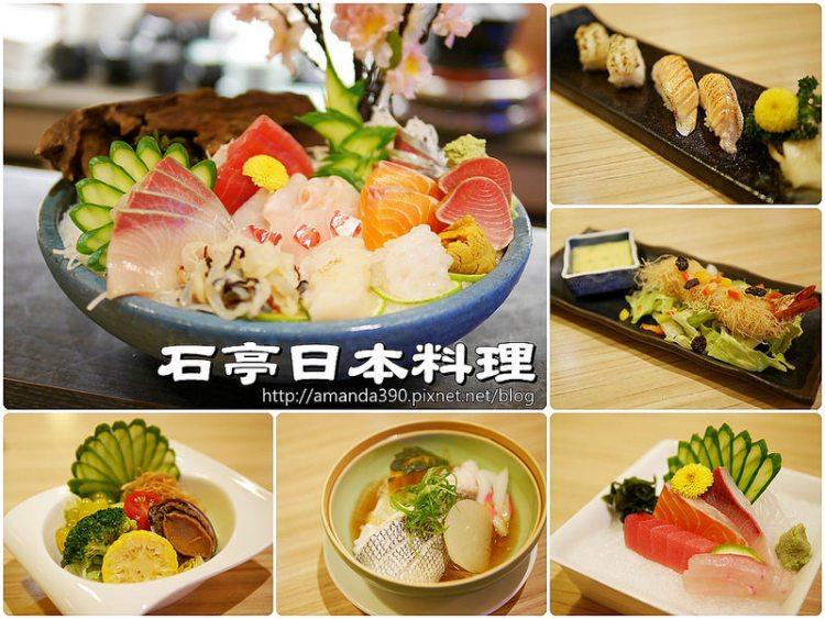 【台南美食】北石亭日本料理。視覺與味覺的豐盛饗宴。近花園夜市(已歇業)